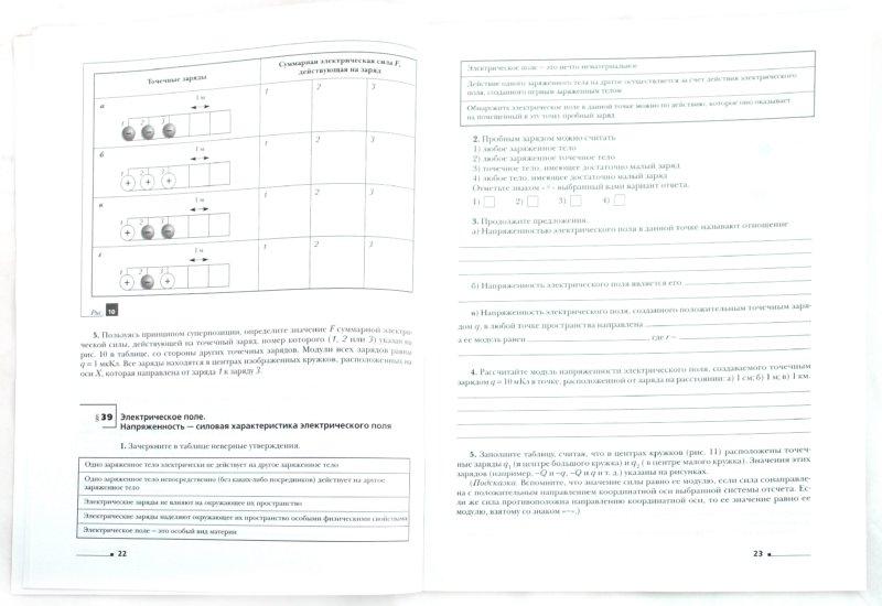 Решебник по Физике 9 Класс Грачев Погожев Боков