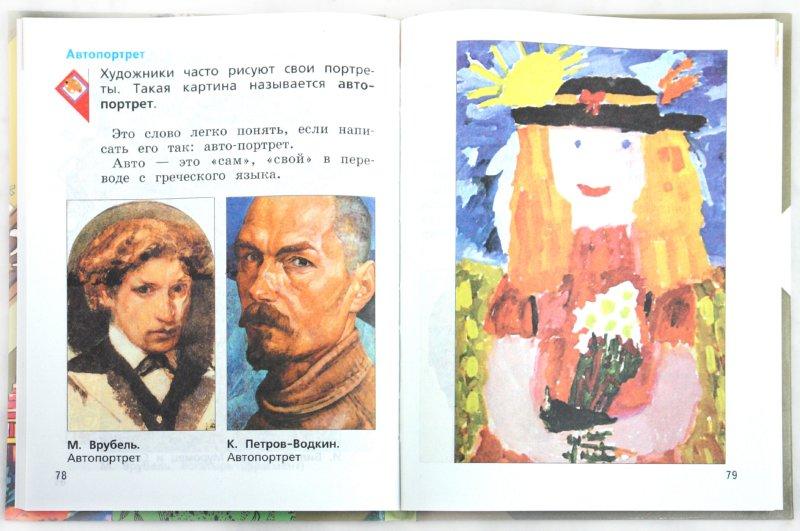 ГДЗ по ИЗО 5 класс учебник Медкова