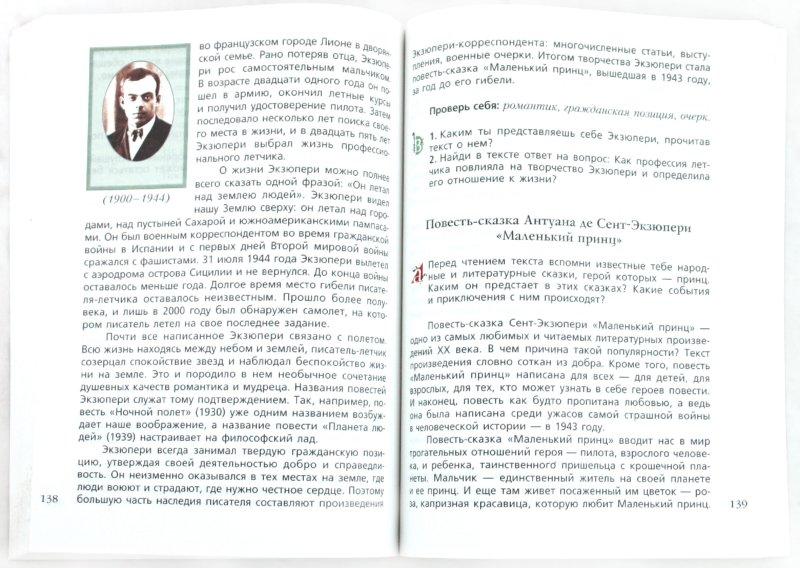 Гдз по литературе 8 класс 1 часть москвин