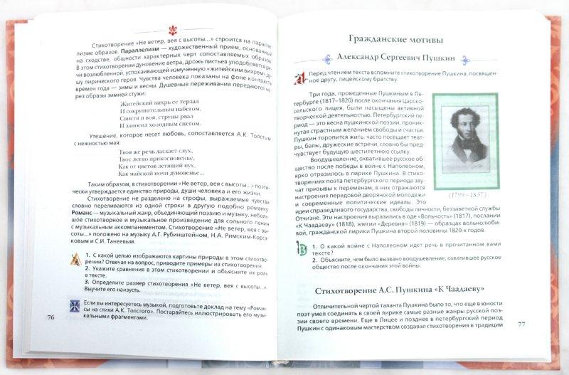 по москвин часть решебник литературе 2 класс 7