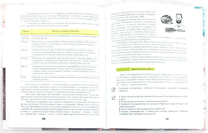Иллюстрация 1 из 8 для Технология. Базовый уровень. 10-11 классы: Учебник для учащихся общеобразовательных учреждений - Симоненко, Очинин, Матяш | Лабиринт - книги. Источник: Лабиринт