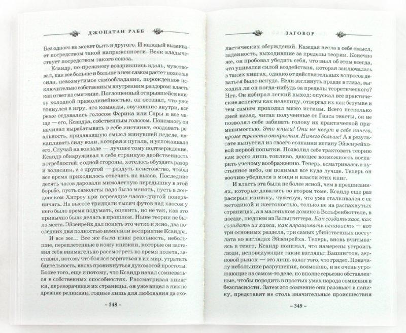 Иллюстрация 1 из 3 для Заговор - Джонатан Рабб | Лабиринт - книги. Источник: Лабиринт