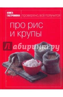 Книга Гастронома. Про рис и крупы