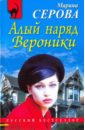 Серова Марина Сергеевна. Алый наряд Вероники