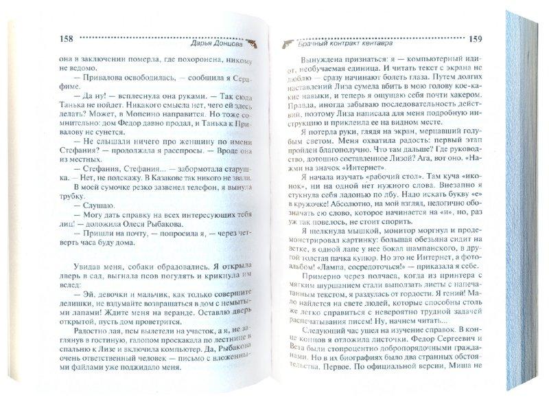 Иллюстрация 1 из 6 для Брачный контракт кентавра - Дарья Донцова | Лабиринт - книги. Источник: Лабиринт