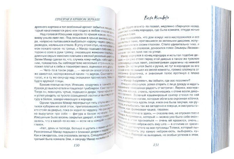 Иллюстрация 1 из 8 для Призрак в кривом зеркале - Елена Михалкова | Лабиринт - книги. Источник: Лабиринт