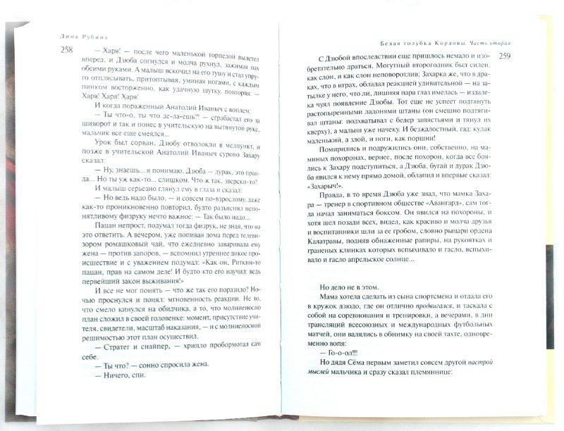 Иллюстрация 1 из 8 для Белая голубка Кордовы - Дина Рубина | Лабиринт - книги. Источник: Лабиринт