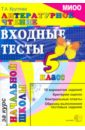 ЕГЭ. Литературное чтение:  ...