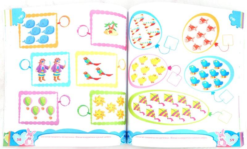 Иллюстрация 1 из 17 для Считаем, читаем, пишем | Лабиринт - книги. Источник: Лабиринт