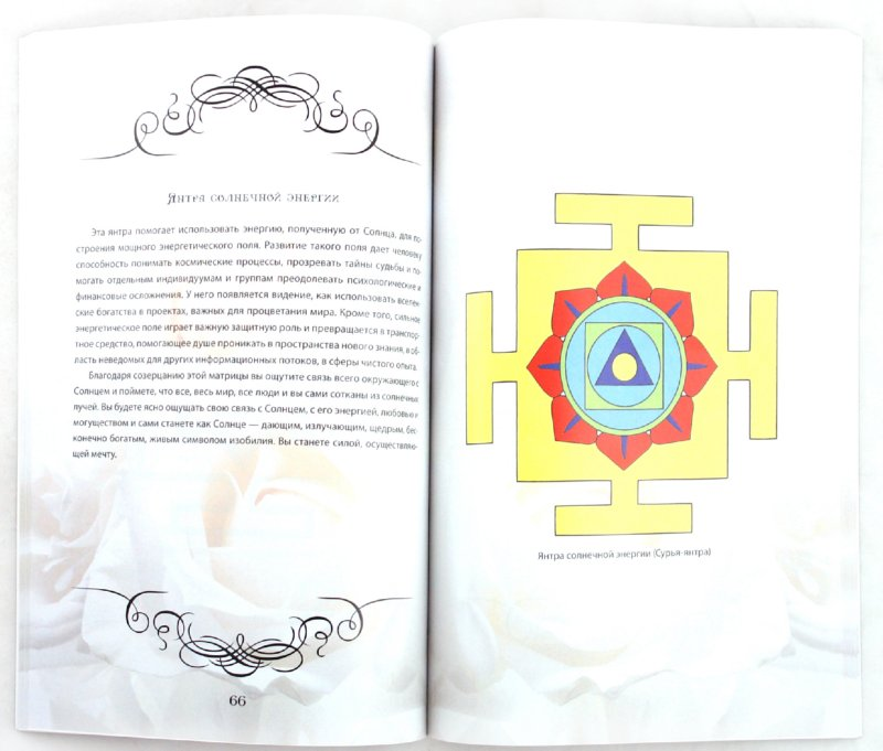 Иллюстрация 1 из 17 для Зеркала желаний. Янтры и мандалы для медитаций - Сан Лайт | Лабиринт - книги. Источник: Лабиринт