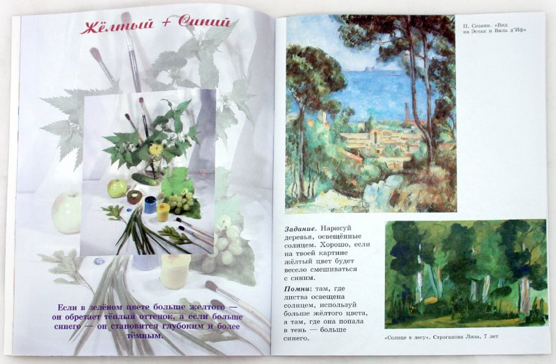 Иллюстрация 1 из 13 для Живопись. Первые шаги - Елена Коротеева   Лабиринт - книги. Источник: Лабиринт