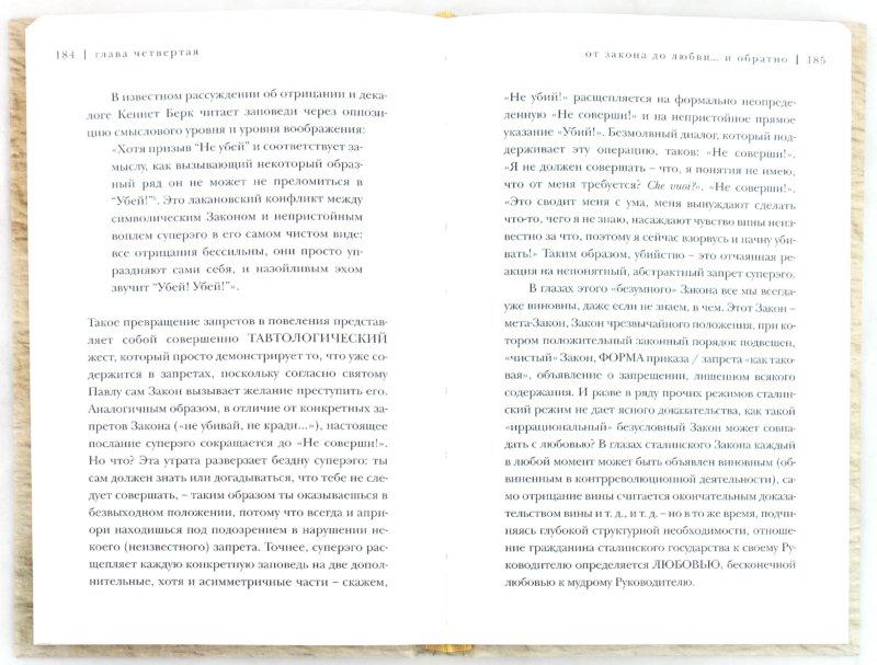 Иллюстрация 1 из 13 для Кукла и карлик: христианство между ересью и бунтом - Славой Жижек | Лабиринт - книги. Источник: Лабиринт