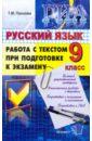 ГИА. Русский язык. 9 класс.  ...