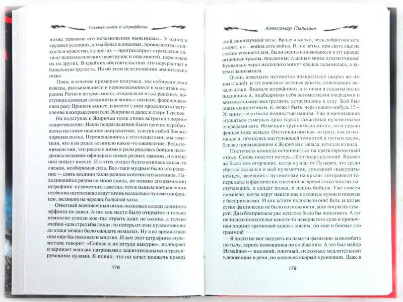 Иллюстрация 1 из 29 для Главная книга о штрафбатах - Александр Пыльцын | Лабиринт - книги. Источник: Лабиринт