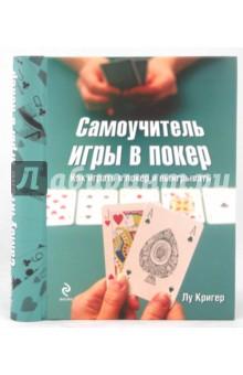 Кригер Лу Самоучитель игры в покер
