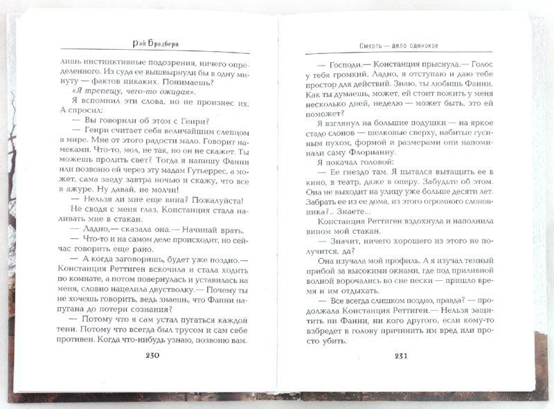 Иллюстрация 1 из 17 для Смерть - дело одинокое - Рэй Брэдбери | Лабиринт - книги. Источник: Лабиринт