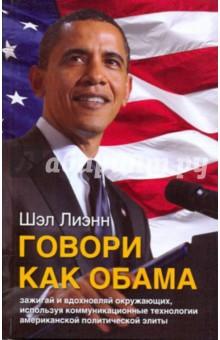 Говори как Обама. Зажигай и вдохновляй окружающих, используя коммуникационные методыРиторика. Ораторское искусство. Культура речи<br>Говори как Обама. Зажигай и вдохновляй окружающих, используя коммуникационные технологии американской политической элиты.<br>Именно харизма и выдающиеся коммуникативные навыки позволили Обаме завоевать сердца миллионов американцев и стать первым афроамериканским президентом США. С этими качествами не рождаются - Барак Обама оттачивал свои навыки публичных выступлений год за годом, речь за речью, выступая перед аудиториями от 10 до 200 тысяч человек.<br>Эта книга расскажет вам об искусстве убеждать, о самых современных технологиях коммуникаций и публичных выступлений, многие из которых до недавнего времени были известны лишь узкому кругу экспертов, посвященных в тайны американской политической элиты. От планирования выступления и приемов реагирования на провокационные вопросы до убеждения сотрудников и побуждения их к новым достижениям эта книга даст вам инструменты влияния на отдельных людей и целые организации, которые можно эффективно использовать в любых жизненных ситуациях. Вы узнаете:<br>-   как произвести сильное первое впечатление и установить контакт с аудиторией, используя язык тела, жесты и тембр голоса;<br>-   как завоевать доверие слушателей, вдохновить их и побудить к действиям;<br>-   как использовать любую дискуссию, конфликт или провокацию для собственной выгоды;<br>-   как донести до слушателей свои идеи и зажечь ими окружающих;<br>-   как спланировать выступление или разговор, чтобы добиться своих целей и надолго оставить хорошее впечатление о себе.<br>Кем бы вы ни были: менеджером, оратором, учителем, предпринимателем или общественным деятелем, книга Говори как Обама научит вас выступать публично, вдохновляя аудиторию любого размера и превращая любых слушателей в своих преданных последователей.<br>