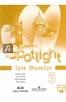 Просвещение спотлайт 5 класс учебник