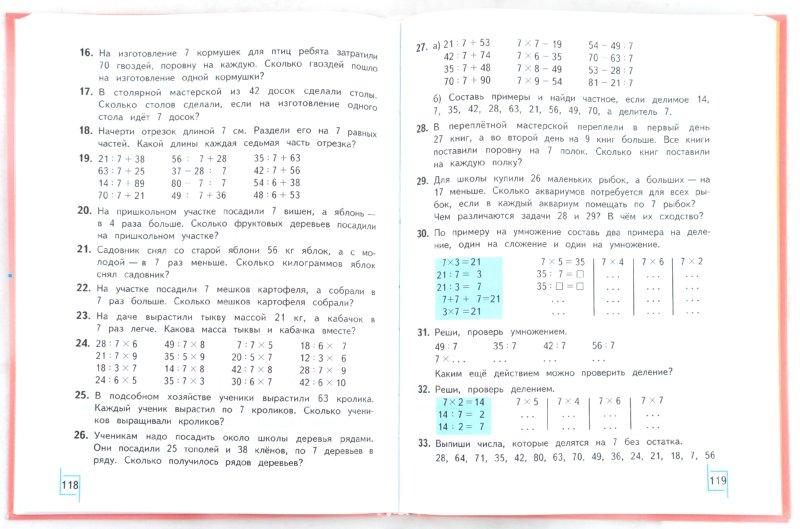 Иллюстрация 1 из 5 для Математика. 4 класс. Учебник для специальных (коррекционных) образовательных учреждений VIII вида - Маргарита Перова | Лабиринт - книги. Источник: Лабиринт