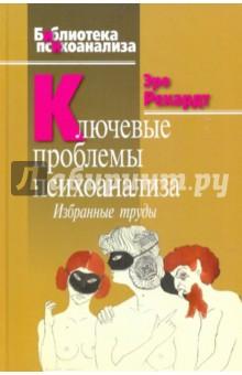 Ключевые проблемы психоанализа. Избранные трудыКлассическая и профессиональная психология<br>Эро Рехардт принадлежит к первому поколению финских психоаналитиков. Он внес значительный вклад в развитие психоанализа в Финляндии, в Восточной Европе и в мире в целом. Его книги переведены на многие языки и известны в ряде стран. Работы Рехардта посвящены решению важнейших вопросов теории психоанализа.<br>