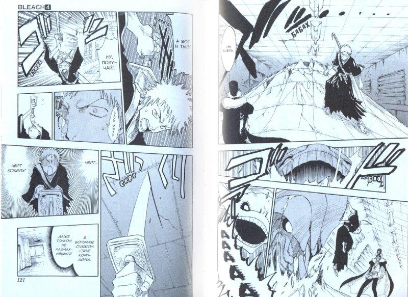 Иллюстрация 1 из 19 для Bleach. Книга 4. Лучник квинси ненавидит тебя - Тайто Кубо   Лабиринт - книги. Источник: Лабиринт