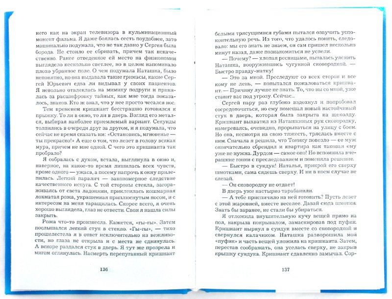 Иллюстрация 1 из 6 для Круиз по лишним проблемам - Валентина Андреева | Лабиринт - книги. Источник: Лабиринт