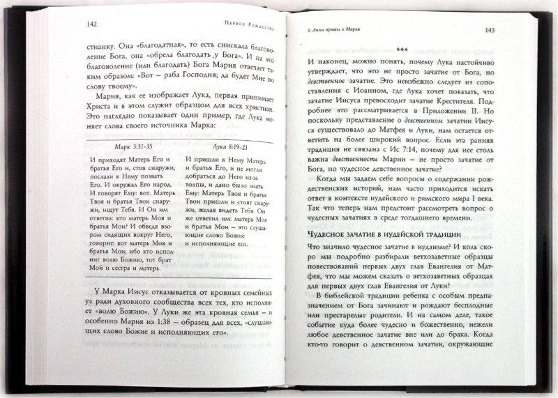 Скачать книгу барьеры генри клауд джон таунсенд