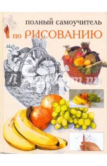 """Б. Б. Айсмонтас  """"Педагогическая психология: схемы и тесты """" ."""