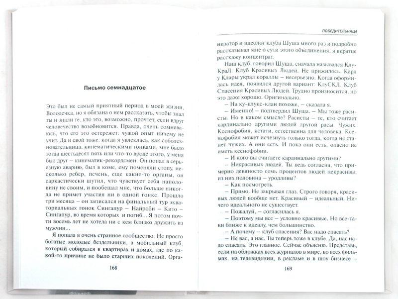 Иллюстрация 1 из 17 для Победительница - Алексей Слаповский | Лабиринт - книги. Источник: Лабиринт