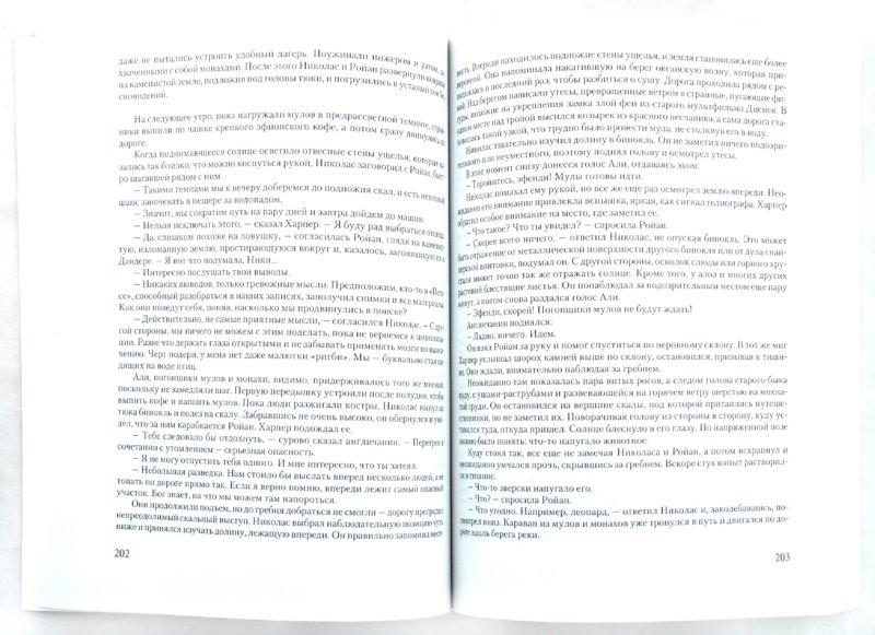 Иллюстрация 1 из 5 для Седьмой свиток - Уилбур Смит | Лабиринт - книги. Источник: Лабиринт
