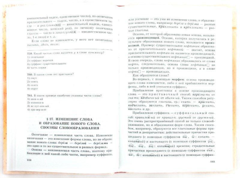 решебник по русскому языку и культура речи т.в.потемкина