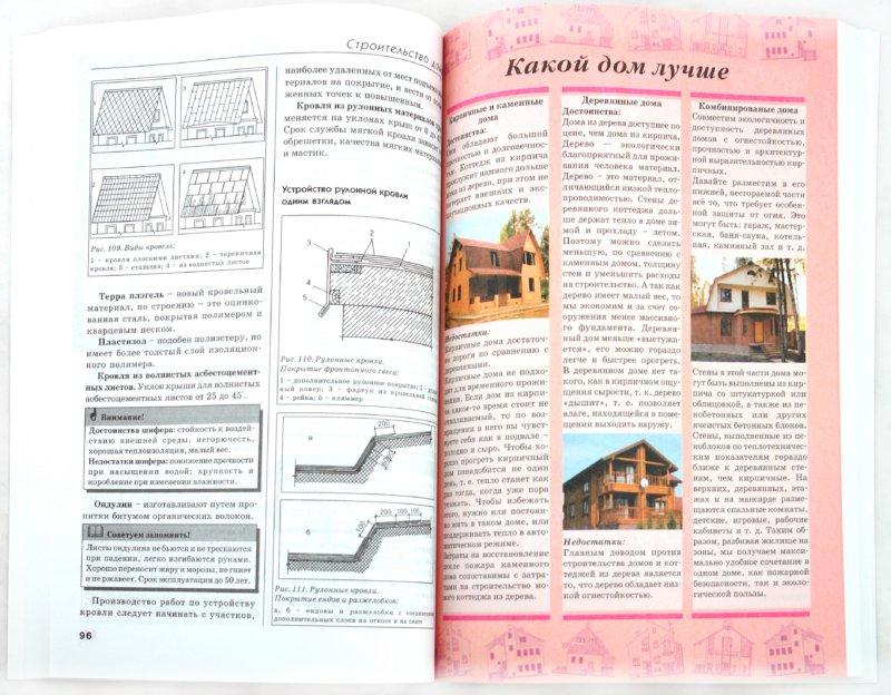 Иллюстрация 1 из 5 для Все о строительстве современных домов   Лабиринт - книги. Источник: Лабиринт