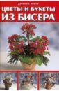 Цветы и букеты из бисера - Донателла Чиотти скачать бесплатно.