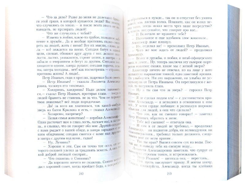 Иллюстрация 1 из 18 для Обыкновенная история - Иван Гончаров | Лабиринт - книги. Источник: Лабиринт