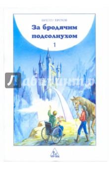 Кротов Виктор Гаврилович За бродячим подсолнухом. Книга 1