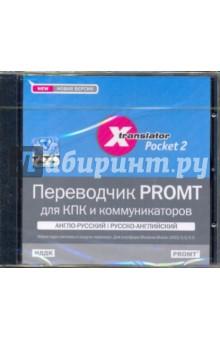 Переводчик PROMT для КПК и коммуникаторов англо-русский, русско-английский (CDpc)