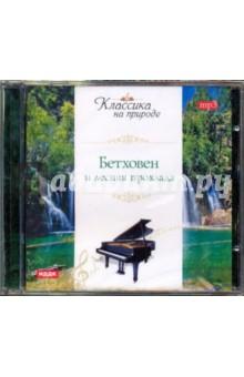 Бетховен Людвиг ван Бетховен и лесная прохлада (CDmp3)