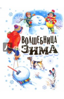 Волшебница зима. Стихи, песенки, загадки, пословицы, считалки, скороговорки