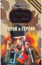 Тамоников Александр Александрович. Герой и героин (мяг)