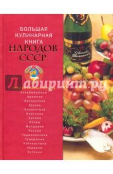 Большая кулинарная книга народов СССР