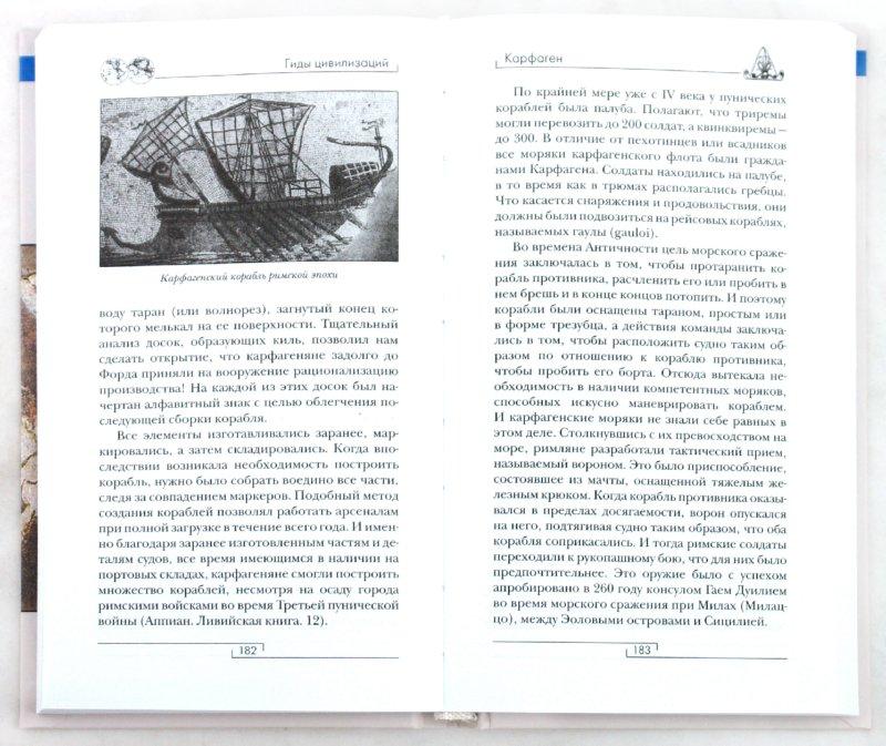 Иллюстрация 1 из 36 для Карфаген и Пунический мир - Эди Дриди | Лабиринт - книги. Источник: Лабиринт
