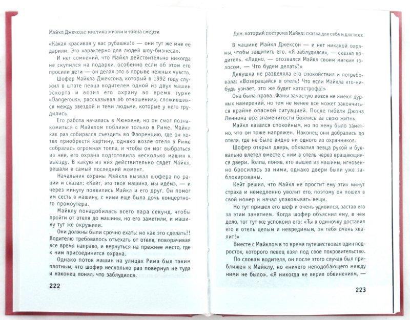 Иллюстрация 1 из 6 для Майкл Джексон: мистика жизни и тайна смерти - Шеремин, Вернер, Ищенко | Лабиринт - книги. Источник: Лабиринт