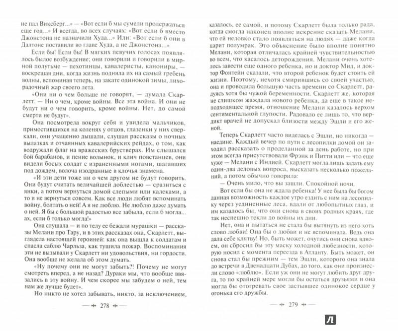 Иллюстрация 1 из 8 для Унесенные ветром. В 2-х томах. Том 2 - Маргарет Митчелл | Лабиринт - книги. Источник: Лабиринт