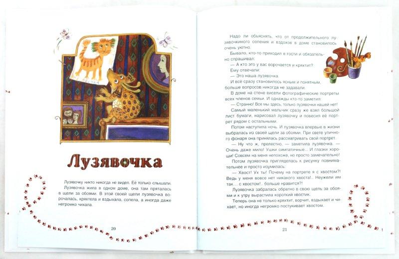 Иллюстрация 1 из 76 для Пузявочки - Сергей Георгиев   Лабиринт - книги. Источник: Лабиринт
