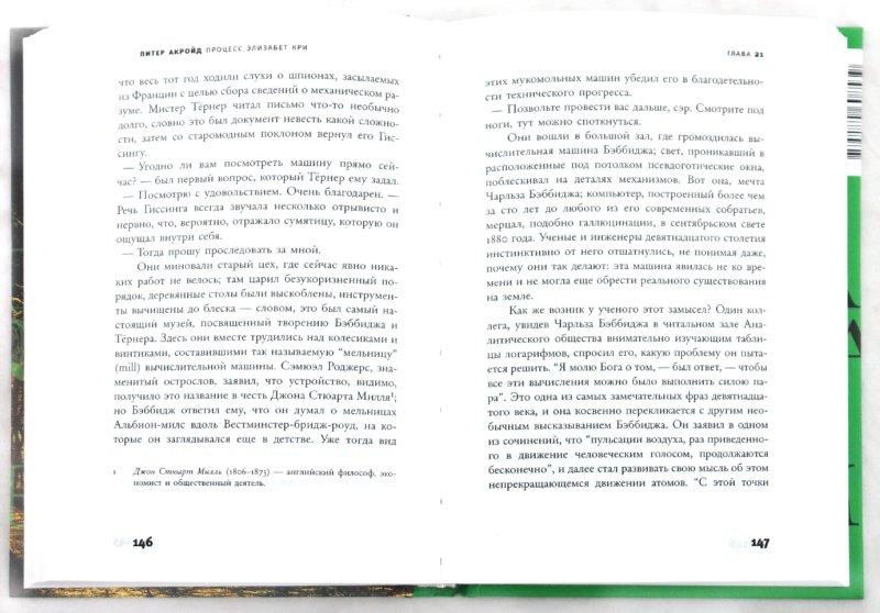 Иллюстрация 1 из 23 для Процесс Элизабет Кри/Corpus - Питер Акройд | Лабиринт - книги. Источник: Лабиринт
