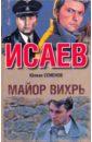Семенов Юлиан Семенович. Исаев. Майор Вихрь