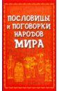 Филипченко Михаил Петрович. Пословицы и поговорки народов мира