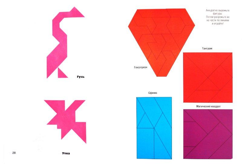 Как сделать из бумаги квадрат головоломка