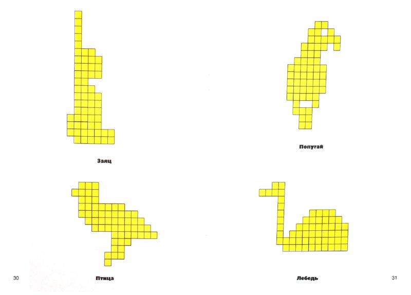 Иллюстрация 1 из 23 для Стомахион. Игра Пифагора. Пентамино. Игры-головоломки | Лабиринт - книги. Источник: Лабиринт