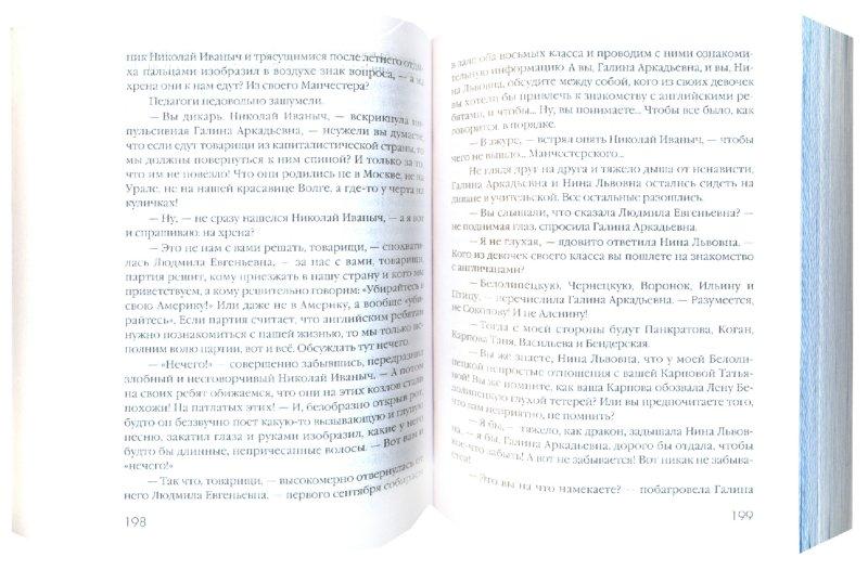 Иллюстрация 1 из 6 для Веселые ребята (мяг) - Ирина Муравьева   Лабиринт - книги. Источник: Лабиринт